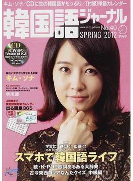 韓国語ジャーナル 40(2012SPRING) キム・ソナ