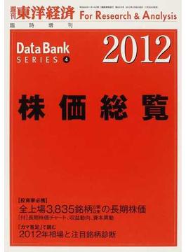 株価総覧 2012