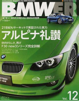 BMWER あなたの知らないBMWの世界 Vol.12 21世紀もサーキットで実証された実力アルピナ礼讃/new 3シリーズ完全詳解