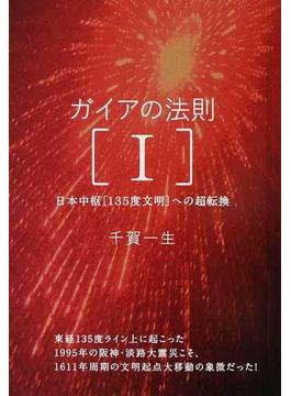 ガイアの法則 1 日本中枢〈135度文明〉への超転換