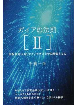 ガイアの法則 2 中枢日本人は〈アメノウズメ〉の体現者となる