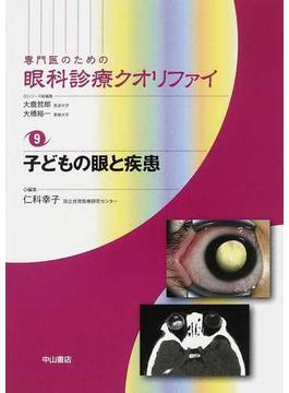 専門医のための眼科診療クオリファイ 9 子どもの眼と疾患