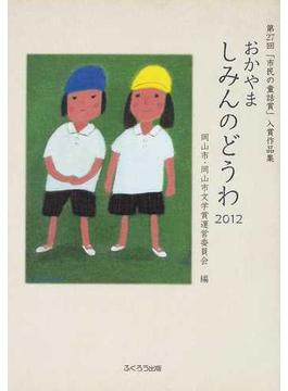 おかやましみんのどうわ 2012