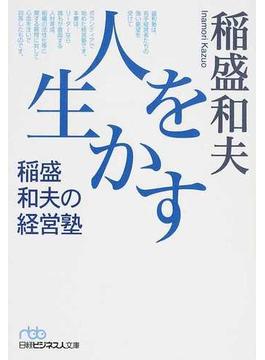 人を生かす 稲盛和夫の経営塾(日経ビジネス人文庫)