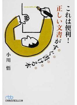 これは便利!正しい文書がすぐ書ける本(日経ビジネス人文庫)