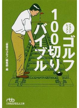 イラストレッスンゴルフ100切りバイブル(日経ビジネス人文庫)