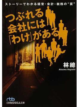 """つぶれる会社には「わけ」がある ストーリーでわかる経営・会計・税務の""""罠""""(日経ビジネス人文庫)"""