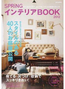 SPRiNGインテリアBOOK 居心地のいいきれいでおしゃれなお部屋の作り方 2012(e‐MOOK)