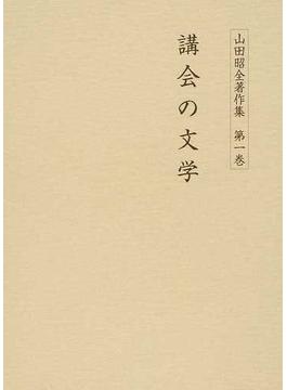 山田昭全著作集 第1巻 講会の文学