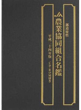都道府県農業協同組合名鑑 平成24年版