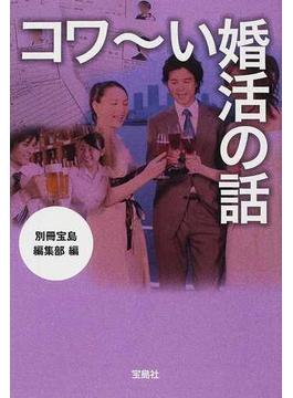 コワ〜い婚活の話(宝島SUGOI文庫)