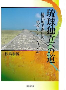 琉球独立への道 植民地主義に抗う琉球ナショナリズム