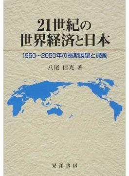 21世紀の世界経済と日本 1950〜2050年の長期展望と課題