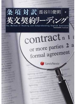条項対訳英文契約リーディング