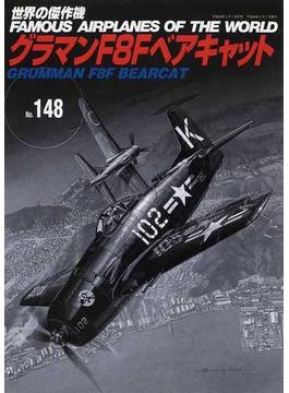 世界の傑作機 No.148 グラマンF8Fベアキャット