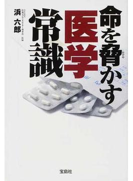 命を脅かす医学常識(宝島SUGOI文庫)