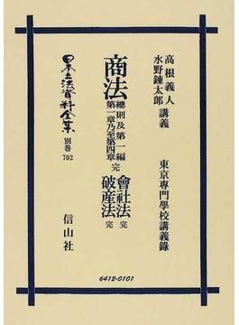 日本立法資料全集 復刻版 別巻702 商法總則及第一編第一章乃至第四章 會社法 破産法