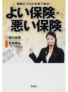 よい保険・悪い保険 保険のプロが本音で採点!(宝島SUGOI文庫)