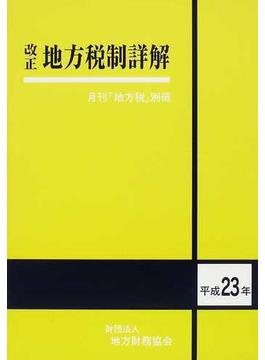 改正地方税制詳解 平成23年
