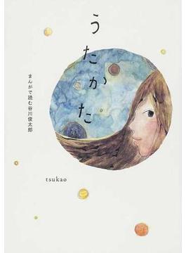 うたかた まんがで読む谷川俊太郎