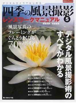 四季の風景撮影 デジタルカメラではじめる 5 レンズワークマニュアル(日本カメラMOOK)