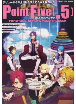 PointFive(.5)公式メモリアルブック デビューからの全活動をまとめた永久保存版!(エンターブレインムック)