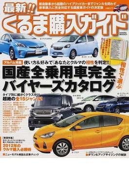 最新!!くるま購入ガイド 2012−2 ジャンルを問わず新車購入に完全対応する国産車ガイドの決定版