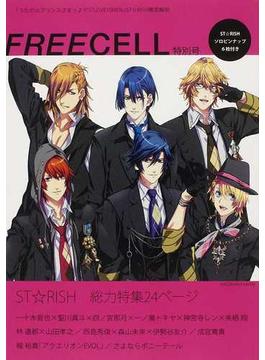 特集ST☆RISH(カドカワムック)