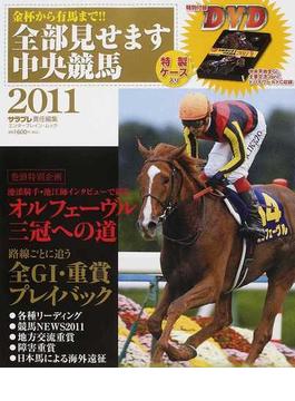 全部見せます中央競馬 金杯から有馬まで!! 2011(エンターブレインムック)