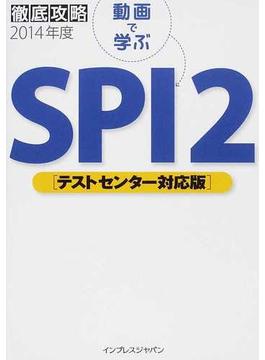 動画で学ぶSPI2 テストセンター対応版 2014年度