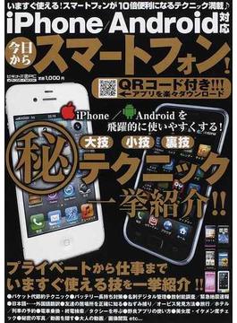 今日からスマートフォン! いますぐ使える!スマートフォンが10倍便利になるテクニック満載(メディアボーイMOOK)