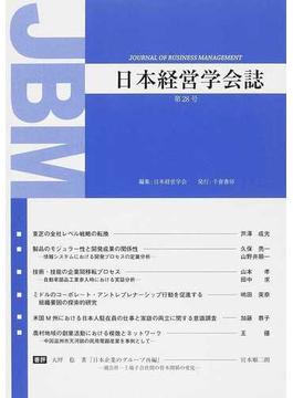 日本経営学会誌 第28号