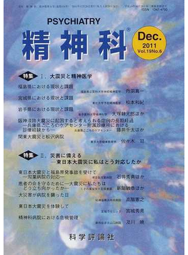 精神科 Vol.19No.6(2011Dec.) 特集Ⅰ大震災と精神医学 特集Ⅱ災害に備える−東日本大震災に私はどう対応したか