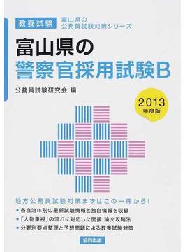 富山県の警察官採用試験B 教養試験 2013年度版