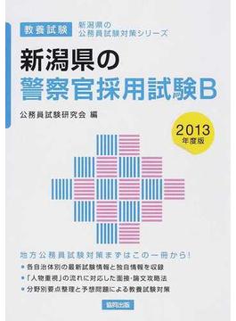 新潟県の警察官採用試験B 教養試験 2013年度版