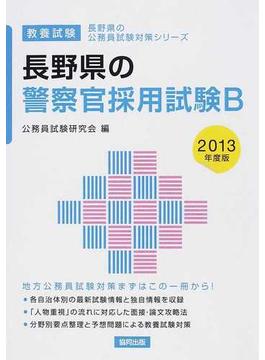 長野県の警察官採用試験B 教養試験 2013年度版