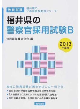 福井県の警察官採用試験B 教養試験 2013年度版