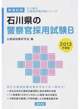 石川県の警察官採用試験B 教養試験 2013年度版