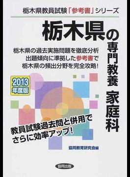 栃木県の専門教養家庭科 2013年度版