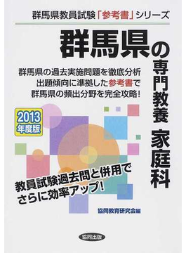 群馬県の専門教養家庭科 2013年度版