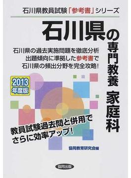 石川県の専門教養家庭科 2013年度版