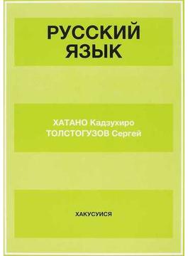 ロシア語文法と練習