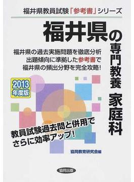 福井県の専門教養家庭科 2013年度版