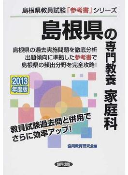島根県の専門教養家庭科 2013年度版