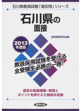 石川県の面接 2013年度版