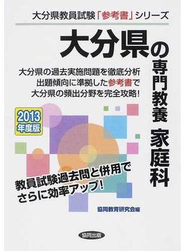 大分県の専門教養家庭科 2013年度版
