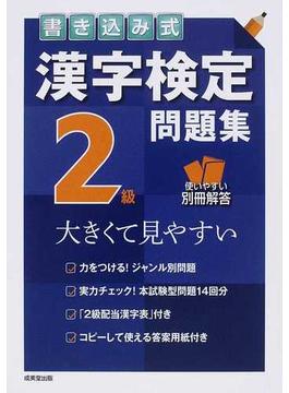 書き込み式漢字検定2級問題集 大きくて見やすい