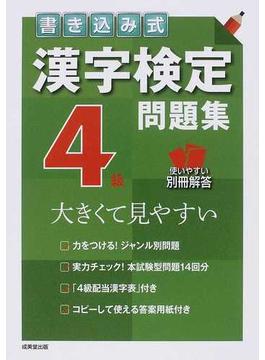 書き込み式漢字検定4級問題集 大きくて見やすい