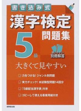 書き込み式漢字検定5級問題集 大きくて見やすい