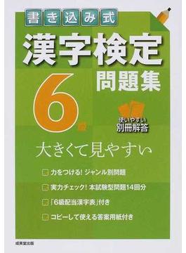 書き込み式漢字検定6級問題集 大きくて見やすい